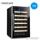 Vinocave/維諾卡夫 SC-28AJP 電子恒溫紅酒櫃 家用恒溫酒櫃 冰吧WD 時尚芭莎