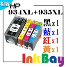 HP No.934XL/No.935XL 相容墨水匣(黑藍紅黃/一組四色) 【適用】OfficeJetPro 6230 /6830 OfficeJet 6815 / 6820