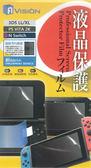 刷卡【副廠新品】NS Switch VISION 基本款 全螢幕保護貼  NS專用螢幕保護貼 保護貼 液晶保護
