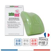Sebamed 施巴 潔膚皂 150g【巴黎丁】