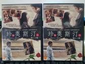 挖寶二手片-D02-019-正版DVD-電影【珍愛奧斯汀 上+下/系列2部合售】-(直購價)