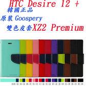 King*Shop~Goospery手機套HTC Desire 12+ 手機外殼保護套皮套錢包雙色SONY XPERIA XZ2 Premium