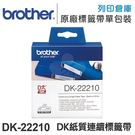 Brother DK-22210 紙質白...