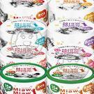 【培菓平價寵物】日本aixia愛喜雅》樂妙喵貓罐(鮪魚基底)-60g/罐
