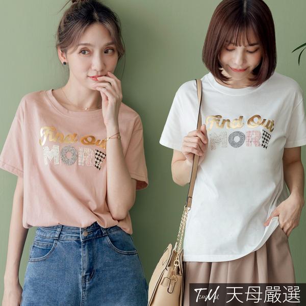 【天母嚴選】跳色編織布字母燙金英文造型T恤(共三色)