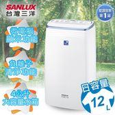 【SANLUX 台灣三洋】12公升 清淨除濕機 SDH-126M
