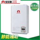 節能補助再省2000愛菲爾數位溫控型熱水器16L節能2級EHS-3621
