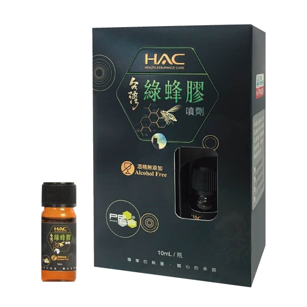 HAC 綠蜂膠噴劑 (10ml/瓶)【杏一】