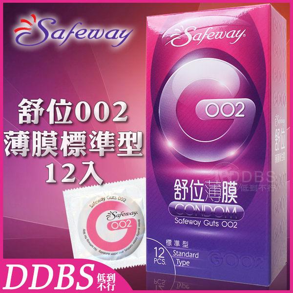 【DDBS】SAFEWAY 舒位002薄膜衛生套 保險套 標準型 12個/盒/片/型/顆粒/超薄/螺紋/水感