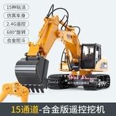 挖土機?遙控挖掘機充電動合金工程車大號挖土機仿真液壓挖機玩具兒童男孩T