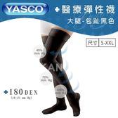 【YASCO】昭惠醫療漸進式彈性襪x1雙 (大腿襪-包趾-黑色)