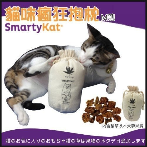 *WANG*美國SMARTYKAT-貓咪瘋狂貓草抱枕 M號