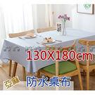 防水桌布 亞麻素色桌巾 130x180c...
