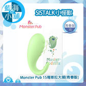 SISTALK 小怪獸 Monster Pub 1S哥斯拉大師[青春版]