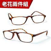 【KEL MODE】典雅超輕55g老花眼鏡-2件組(琥珀)