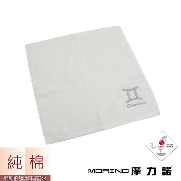 【MORINO摩力諾】個性星座方巾/手帕-雙子座-晶燦白