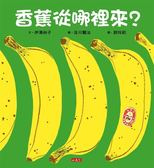 (二手書)香蕉從哪裡來?