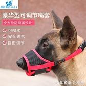 寵物狗狗嘴套防咬狗口罩防亂吃防叫器止吠罩小中大型犬嘴罩狗用品
