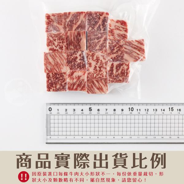 【超值免運】日本近江A5黑毛和牛爆汁骰子牛2包組(200公克/1包)