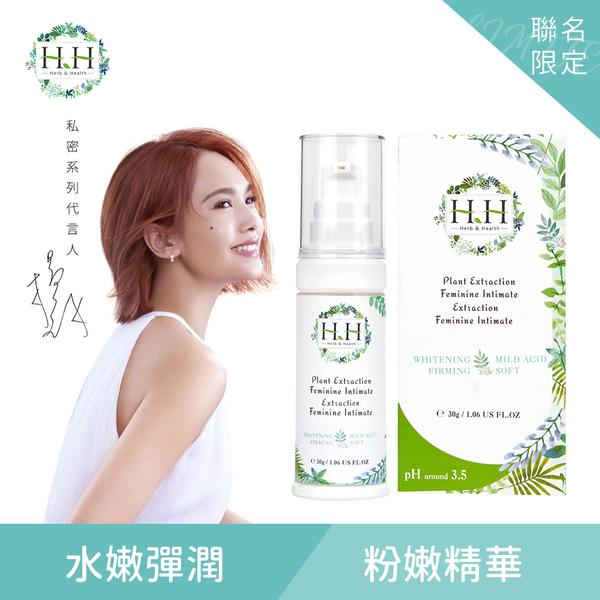 【楊丞琳聯名款】HH私密植萃美白緊緻凝露(30g)
