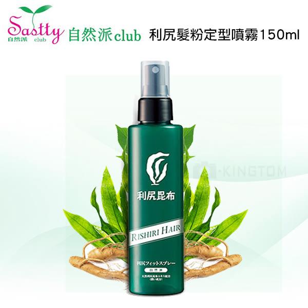Sastty 利尻 髮粉 定型噴霧 蓬鬆 增髮 植物萃取 天然 無矽靈 150ml 公司貨 搭配增髮粉使用效果佳