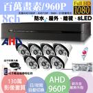 高雄/台南/屏東監視器/1080PAHD/到府安裝/8ch監視器/130萬攝影機960P*7支標準安裝!非完工價!