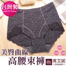 女性收腹高腰束褲 台灣製造 no.48890-席艾妮SHIANEY