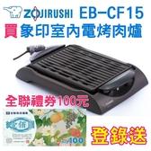 【信源】全新~【象印ZOJIRUSHI室內用鐵板燒】《EB-CF15》導熱快速*免運費*