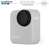 《飛翔無線3C》GoPro ACCPS-001 替換鏡頭護蓋│公司貨│適用 MAX