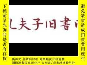 二手書博民逛書店科學社會主義罕見2011年第3期Y433809