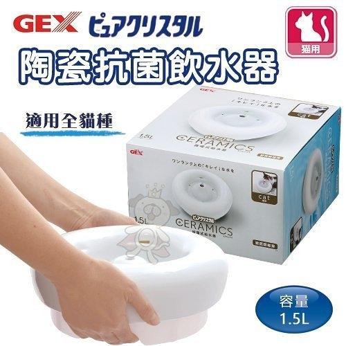 『寵喵樂旗艦店』日本GEX《貓用陶瓷抗菌飲水器1.5L》適用全貓種 循環式飲水器