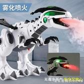 兒童玩具電動遙控仿真動物霸王龍機械戰龍會噴火噴霧恐龍模型禮物 NMS漾美眉韓衣