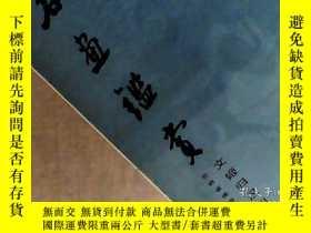 二手書博民逛書店名畫鑑賞罕見文姬歸漢圖 吉林市博物館藏畫 盒套完整Y20450
