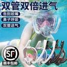 潛水呼吸器面罩潛水裝備全干式浮潛三寶游泳面鏡面具神器兒童專用【快速出貨】