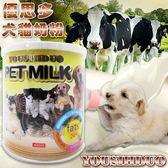 【培菓平價寵物網 】YOUSIHDUO《優思多犬貓奶粉》高鈣、高蛋白、體質強化 400g*1罐