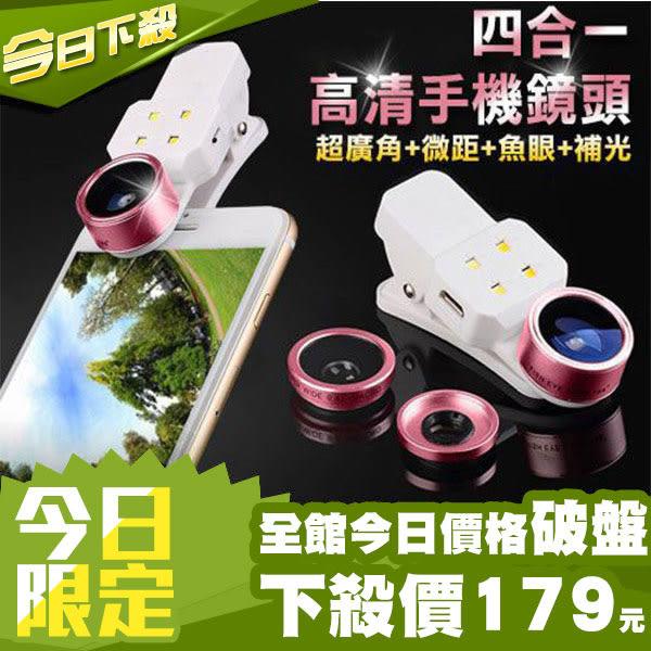 正品 玫瑰金 美肌四合一補光手機鏡頭 自拍神器鏡 0.4X超廣角 15X微距 198度魚眼 LED閃光燈 夾式