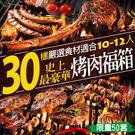 史上最豪華 30樣烤肉福箱(共38件食材/適合10-12人)