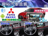 【專車專款】08~17年三菱Fortis 專用10吋觸控螢幕安卓聲控多媒體主機*藍芽+導航+安卓*無碟四核心