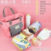 嬰兒寶寶媽媽包母嬰包外出時尚手提媽咪包小號輕便多功能  ◣怦然心動◥