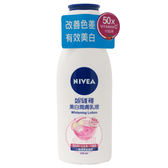NIVEA 妮維雅 美白潤膚乳液125ml 卡姆果配方【小三美日】
