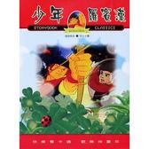 動漫 - 少年羅賓漢DVD (全12集)