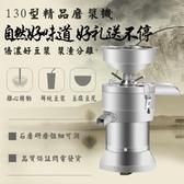 豆漿機精品130型磨漿機漿渣分離商用家用豆漿機豆腐機打漿機現磨大容量 交換禮物 LX
