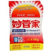 妙管家強效洗衣粉4.5kg【愛買】