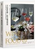 不花冤枉錢!新手購酒指南:從認識葡萄品種、全球產區到掌握風格特性
