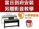 Roland 樂蘭 數位電鋼琴 FP30 另贈好禮 88鍵 分期0利率 附原廠琴架、三音踏板、等【FP-30】