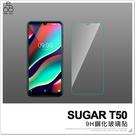 SUGAR T50 糖果 鋼化玻璃 手機螢幕 玻璃貼 鋼化 玻璃膜 非滿版 保護貼 半版 保貼 保護膜 鋼膜
