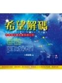 二手書博民逛書店 《希望解碼:用紫微斗數改變你的一生》 R2Y ISBN:9867792270│吳孟龍