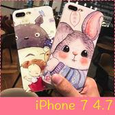【萌萌噠】iPhone 7  (4.7吋)  可愛卡通龍貓兔子 超薄立體浮雕保護殼 全包透明邊軟殼 手機殼 手機套