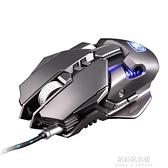 滑鼠 賽德斯靈刃有線遊戲滑鼠lol專業電競電腦宏編程機械滑鼠 【母親節特惠】