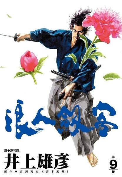 浪人劍客(9)